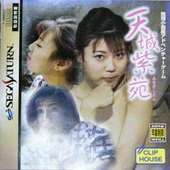 Amagi Shien JP Sega Saturn Prices