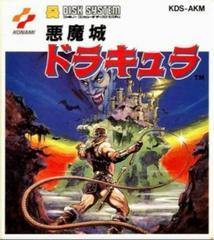 Akumajou Dracula Famicom Disk System Prices