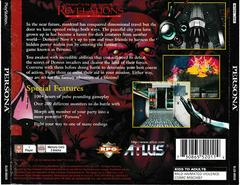 Back Of Case | Persona Revelations Series Playstation