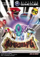 Pokemon Colosseum JP Gamecube Prices