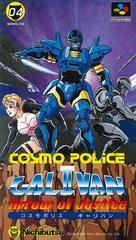 Cosmo Police Galivan II Super Famicom Prices