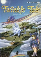Twinkle Tale JP Sega Mega Drive Prices