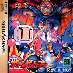 Saturn Bomberman JP Sega Saturn Prices