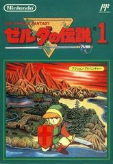 Zelda no Densetsu 1 Famicom Prices