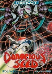 Dangerous Seed JP Sega Mega Drive Prices