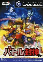 Mystic Heroes JP Gamecube Prices