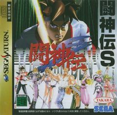 Battle Arena Toshinden Remix JP Sega Saturn Prices