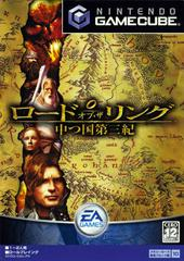 Lord of the Rings: The Third Age JP Gamecube Prices