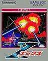 X Ekkusu | JP GameBoy