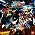 SD Gundam Eiyuden: Daikessen Shiki vs Musha   JP Playstation