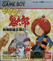 Gegege no Kitarou: Youkai Souzoushu Arawaru | JP GameBoy