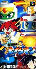 Bakukyuu Renpatsu Super B-Daman Super Famicom Prices