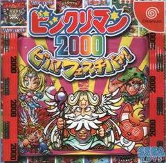 BikkuriMan 2000 JP Sega Dreamcast Prices