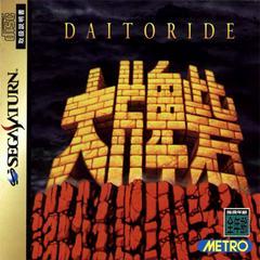 Daitoride JP Sega Saturn Prices