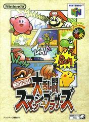 Super Smash Bros. JP Nintendo 64 Prices