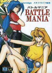 Battle Mania JP Sega Mega Drive Prices