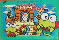Keroppi to Keroriinu no Splash Bomb Famicom Prices