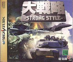 Daisenryaku Strong Style JP Sega Saturn Prices