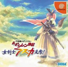 Fushigi no Dungeon JP Sega Dreamcast Prices