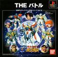 The Battle: Kidou Butouden G Gundam (Simple Characters 2000 Series Vol. 12)   JP Playstation