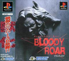 Bloody Roar JP Playstation Prices