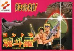 Contra Famicom Prices