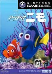 Finding Nemo JP Gamecube Prices