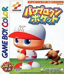 Power Pro Kun Pocket JP GameBoy Color Prices