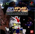 SD Gundam: Over Galaxian   JP Playstation