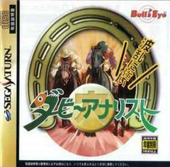 Derby Analyst JP Sega Saturn Prices