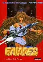 Gaiares JP Sega Mega Drive Prices