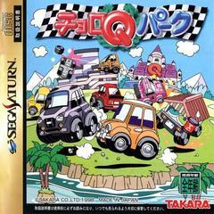 Choro Q Park JP Sega Saturn Prices