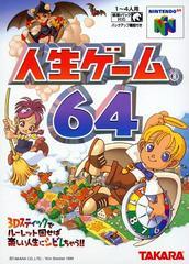Jinsei Game 64 JP Nintendo 64 Prices
