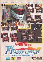 F1 Super License JP Sega Mega Drive Prices