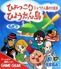 Hyokkori Hyoutanjima JP Sega Game Gear Prices