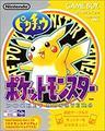 Pokemon Yellow | JP GameBoy