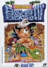 Takahashi Meijin no Boukenjima IV Famicom Prices