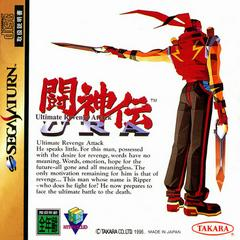 Battle Arena Toshinden Ultimate Revenge Attack JP Sega Saturn Prices
