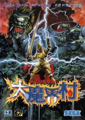 Dai Makaimura JP Sega Mega Drive Prices