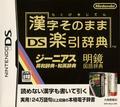 Kanji Sonomama Rakubiki Jiten   JP Nintendo DS