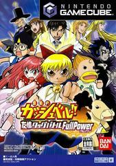 Konjiki no Gash Bell Yujo no Tag Battle Full Power JP Gamecube Prices