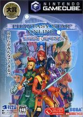 Phantasy Star Online Episode I & II Plus JP Gamecube Prices