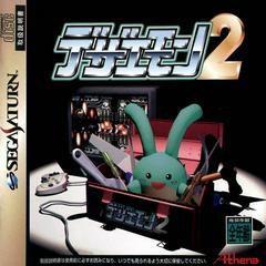Dezaemon 2 JP Sega Saturn Prices