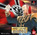 Kidou Senshi Gundam-Giren no Yabou-Zeon no Keifu-Kouryaku Shireisho   JP Playstation