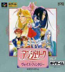 Angelique Voice Fantasy Super Famicom Prices