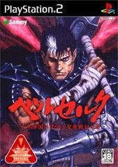 Berserk Millennium Empire Arc: Chapter of the Holy Demon War JP Playstation 2 Prices