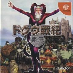 Doguu Senki JP Sega Dreamcast Prices