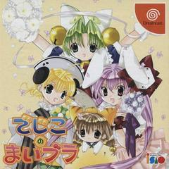 Deijko no Maibura JP Sega Dreamcast Prices