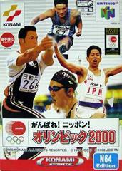 International Track & Field 2000 JP Nintendo 64 Prices