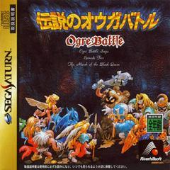 Densetsu no Ogre Battle JP Sega Saturn Prices